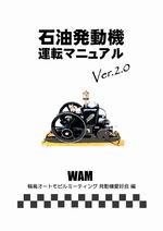 石油発動機運転マニュアル
